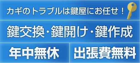 様々な鍵のトラブルに、富士見市の鍵屋が出張対応いたします