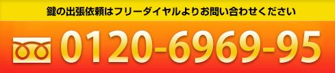 鍵の出張依頼 富士見市・みずほ台・鶴瀬の鍵屋が出張!