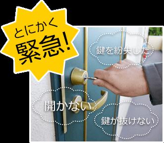 とにかく急ぎの鍵依頼は富士見市の鍵屋が急行!